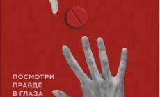 Вот например, в книге «Красная таблетка» прочитано