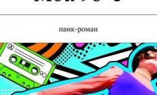 Размышления по прочтении романа Ольги Каминка «Мои 90-е»