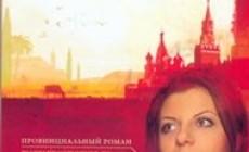 «В Москву!» Маргариты Симоньян. Покупаем и читаем!