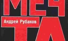 «Великая мечта» Андрея Рубанова