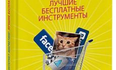 Новая книга об интернет-маркетинге