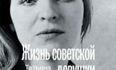 «Жизнь советской девушки» Татьяны Москвиной