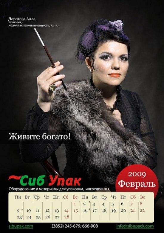"""Февраль с """"Аллочкой-людоедкой"""""""
