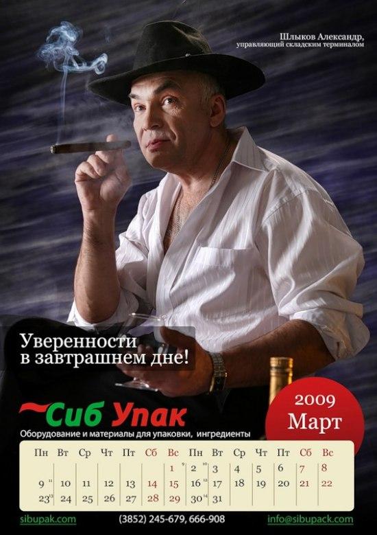 Март в обществе кладовщика Шлыкова