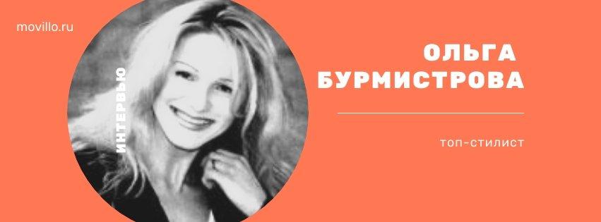 Интервью с Ольгой Бурмистровой