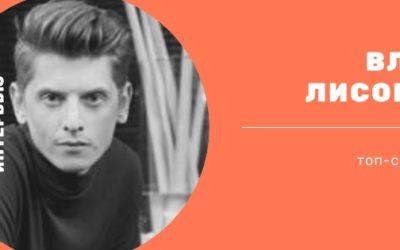 Интервью с Владом Лисовцом