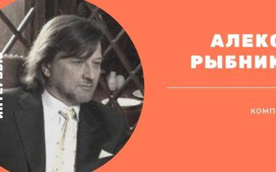 Интервью с Алексеем Рыбниковым