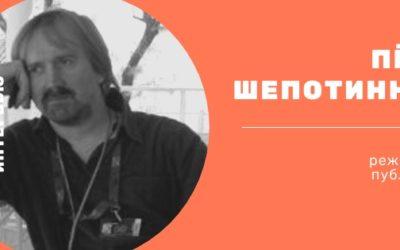 Интервью с Петром Шепотинником