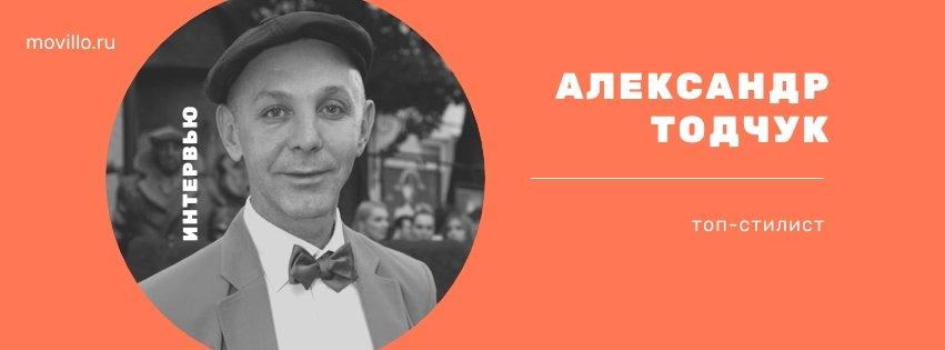 Интервью с Александром Тодчуком