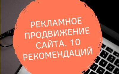 Рекламное продвижение сайта. 10 рекомендаций