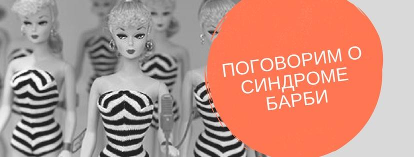 Синдром Барби