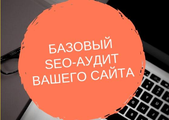 Базовый SEO-аудит вашего сайта