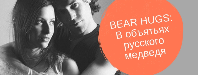 В объятьях русского медведя