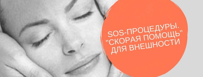 SOS-процедуры. Скорая помощь для внешности