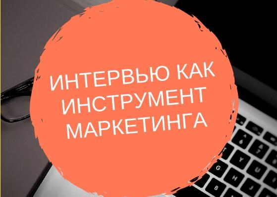 Интервью как инструмент маркетинга
