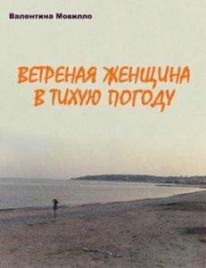 Книга «Ветреная женщина в тихую погоду»