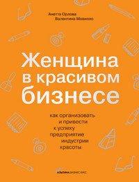 Книга «Женщина в красивом бизнесе»