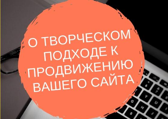 О творческом подходе к задаче повышения позиций сайта в поиске